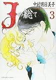 Jの総て (3) (F×COMICS)