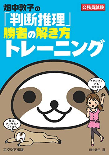 畑中敦子の「判断推理」勝者の解き方トレーニングの詳細を見る