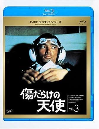 傷だらけの天使 Vol.3(Blu-ray Disc)