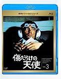 傷だらけの天使 Vol.3[Blu-ray/ブルーレイ]