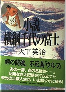 小説 横綱千代の富士
