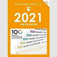 生まれ年から始まる100年カレンダーシリーズ 2021年生まれ用(令和3年生まれ用)