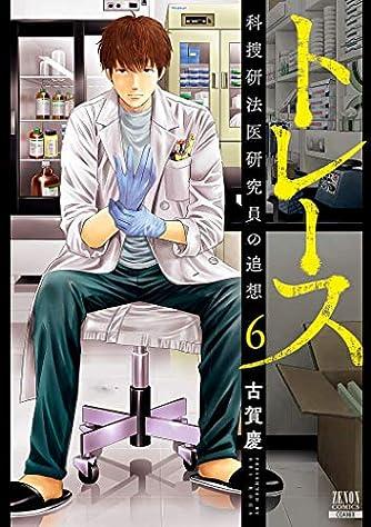 トレース 科捜研法医研究員の追想 (6) (ゼノンコミックス)