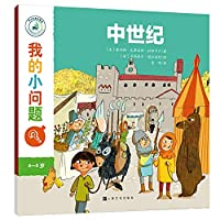 My little question 3: the Middle Ages(Chinese Edition)