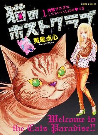猫のホストクラブ 1 (ホームコミックス)