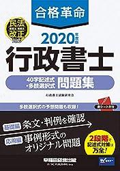 合格革命 行政書士 40字記述式・多肢選択式問題集 2020年度 (合格革命 行政書士シリーズ)