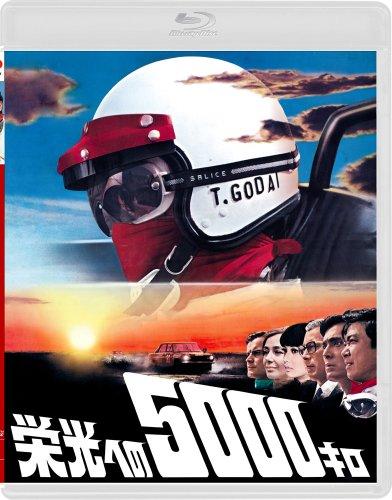 栄光への5000キロ [通常版] [Blu-ray]