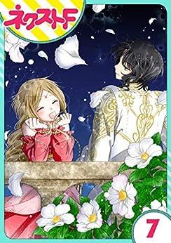 [蓮水りく]の【単話売】蛇神さまと贄の花姫 7話 (ネクストFコミックス)