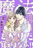 魔法をかけた覚えはない!!(2) (Kissコミックス)