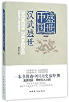 Heyday China 1: Flourishing Age in Emperor Wu Period (Chinese Edition)