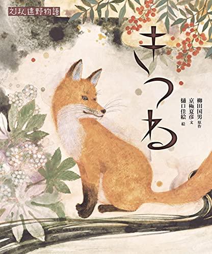 きつね (えほん遠野物語 第三期)