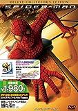 スパイダーマンTM デラックス・コレクターズ・エディション[DVD]