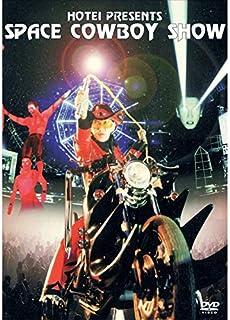 HOTEI PRESENTS SPACE COWBOY SHOW(期間限定盤)[DVD]