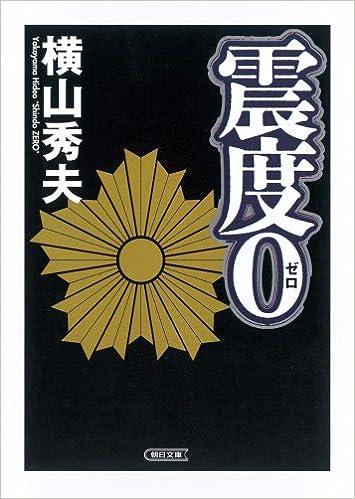 震度0 (朝日文庫 よ 15-1)