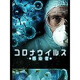 コロナウイルス 感染者(字幕版)