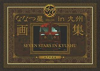 ななつ星in九州 画集