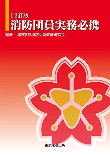 12訂版 消防団員実務必携の詳細を見る