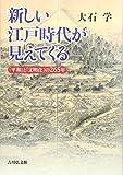 新しい江戸時代が見えてくる: 「平和」と「文明化」の265年