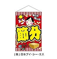 節分 タペストリー ポンジ製(日本ブイシーエス)28N24329