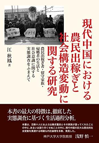現代中国における農民出稼ぎと社会構造変動に関する研究の詳細を見る