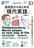 NHKラジオ 高校生からはじめる「現代英語」 2020年 10月号 [雑誌] (NHKテキスト)