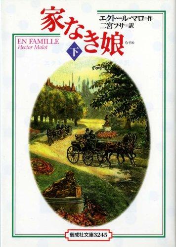 家なき娘〈下〉 (偕成社文庫)