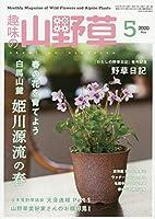 趣味の山野草 2020年 05 月号 [雑誌]
