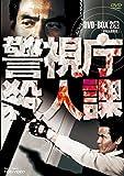 警視庁殺人課 DVD-BOX VOL.2[DVD]