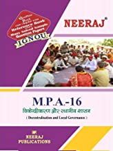 MPA16-Decentralisation & Local Governance (IGNOU help book for MPA-16 in Hindi Medium )