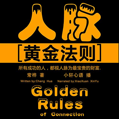 人脉黄金法则 - 人脈黃金法則 [Golden Rules of Connection] cover art
