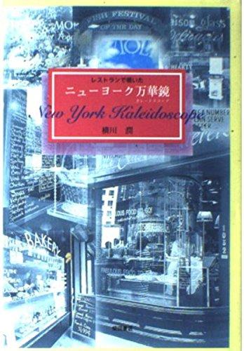 レストランで覗いたニューヨーク万華鏡(カレードスコープ)の詳細を見る