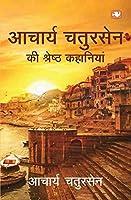 Aacharya Chatursen Ki Shreshtha Kahaniyan