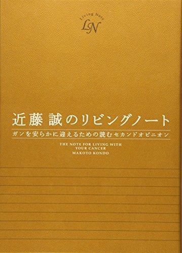 近藤誠のリビングノート ~ガンを安らかに迎えるための読むセカンドオピニオン~