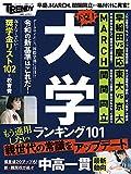 下克上 大学ランキング101 (日経ホームマガジン)