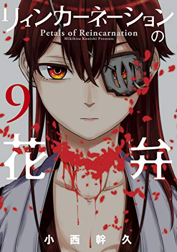 リィンカーネーションの花弁 9巻 (ブレイドコミックス)