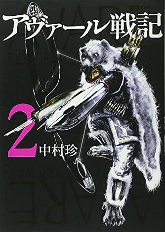 アヴァール戦記 2 (BUNCH COMICS)
