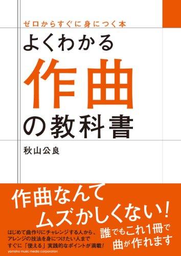 よくわかる作曲の教科書 (ゼロからすぐに身につく本) - 秋山 公良