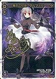 ウィクロス 黒衣の花嫁 アルフォウ(シークレット) リプライドセレクター(WX-12)/シングルカード