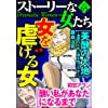 ストーリーな女たち Vol.65 女を虐げる女 [雑誌]