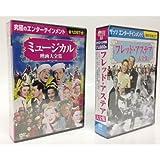 ミュージカル映画 フレッド・アステア 大全集セット DVD20枚組 BCP-019-031S