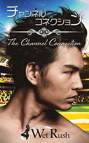 The Channel Connection (Wet Rush Novel)
