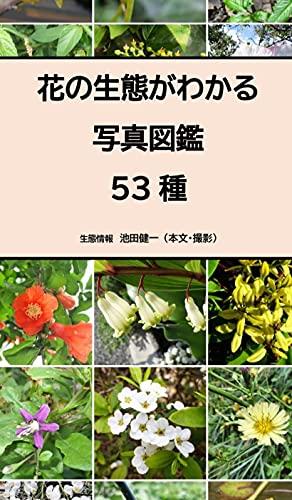 花の生態がわかる写真図鑑 53種