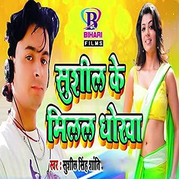 Sushil Ke Milal Dhokha - Single