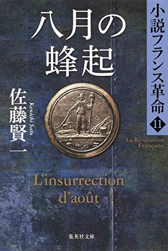 小説フランス革命 11 八月の蜂起 (集英社文庫)