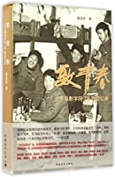 To Youth (Chinese Edition)