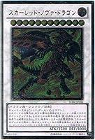 遊戯王 STBL-JP042-UL 《スカーレッド・ノヴァ・ドラゴン》 Ultimate