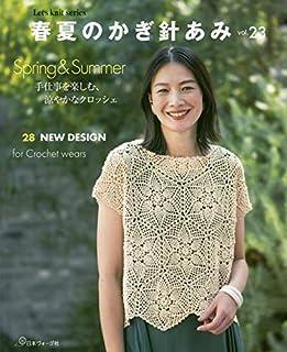 春夏のかぎ針あみ vol.23 (Let's Knit series)