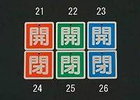 エスコ 50x50mm[アルミ製]バルブ開閉札(開・青) EA983H-23