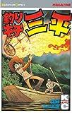 釣りキチ三平(48) (週刊少年マガジンコミックス)