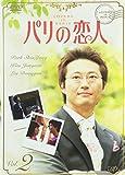 パリの恋人 VOL.2[DVD]